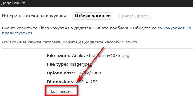 WordPress Едитирање на слика